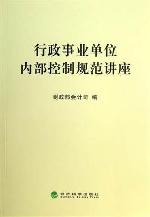 行政事业单位内部控制规范讲座