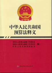 中华人民共和国预算法释义