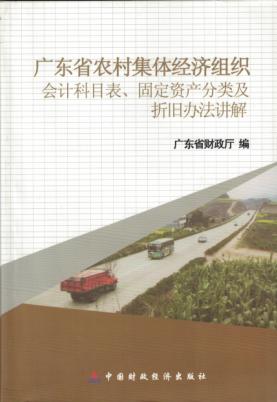 广东省农村集体经济组织   会计科目表、固定资产分类及折旧办法讲解