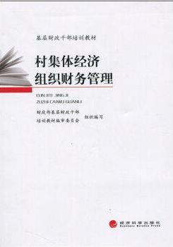 村集体经济组织财务管理