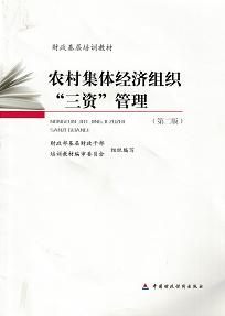 农村集体经济组织三资管理