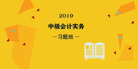 2019中级会计名师精讲班
