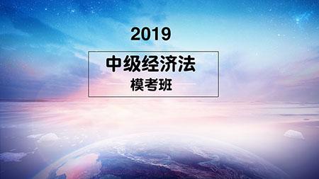 2019中级会计实务+经济法 名师精讲班