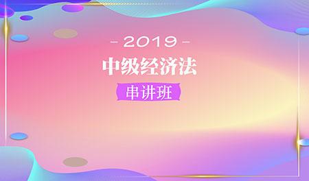 2019中级经济法-名师精讲班