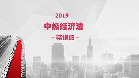 2019中级经济法-基础入门班