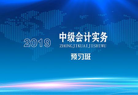 2019中级会计实务-基础入门班