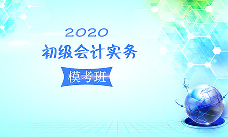 2020初级会计实务-名师精讲班