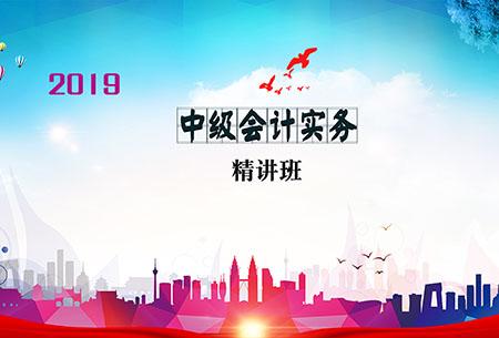 2019中级会计实务-名师精讲班